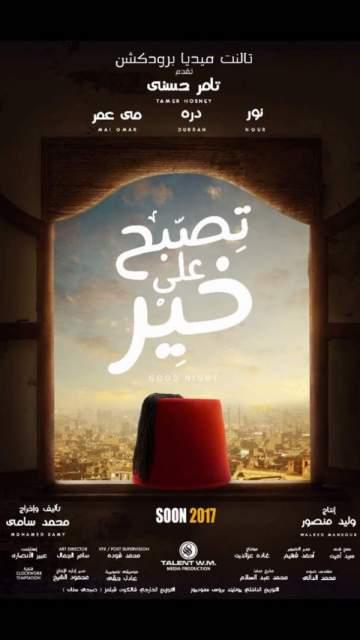 الملصق الاعلاني الخاص بفيلم تامر حسني...بالصورة