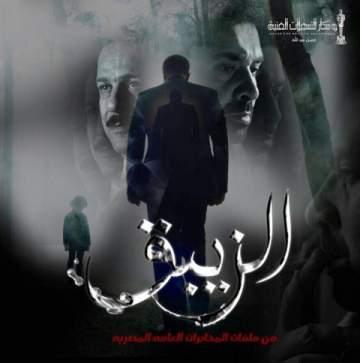 الغموض يسيطر على الملصق الاعلاني لمسلسل كريم عبد العزيز