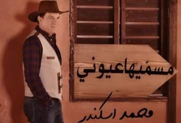 محمد إسكندر بين الحب والإنتماء للوطن في