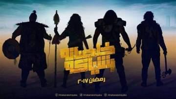 الملصق الاعلاني الخاص بخلصانة بشياكة...بالصورة