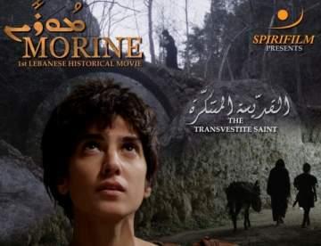 بالفيديو- Morine القديسة المتنكرة أول فيلم تاريخي بإنتاج لبناني قريباً في جميع دور السينما