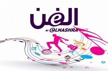 موجز الفن: أحمد عز إرهابي.. حليمة بولند تصدم الجمهور ومحمد عسّاف يتخذ هذا القرار