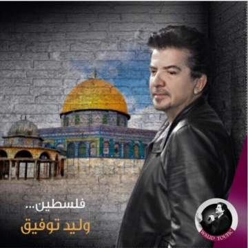 وليد توفيق يدعم القضية الفلسطينية بألبوم غنائي