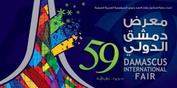 خاص الفن- معين شريف وأيمن زبيب وعلي الديك يشاركون في معرض دمشق الدولي