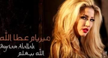 ميريام عطا الله تطرح أغنيتها المنتظرة