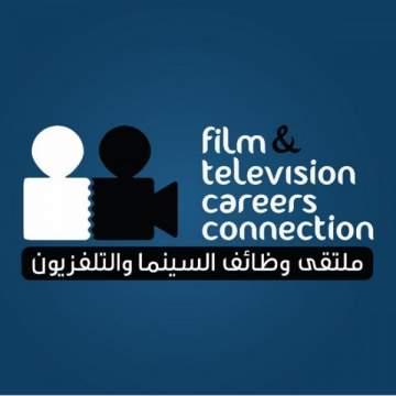 مركز السينما العربية يشارك في الدورة الثانية من ملتقى وظائف السينما والتلفزيون