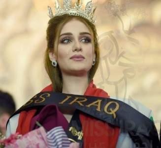ملكة جمال العراق للعام2017 تُجرّد من لقبها