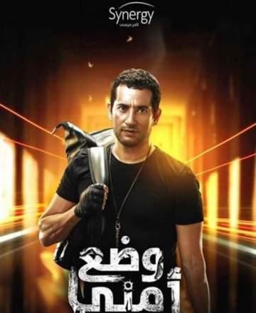 تامر مرسي يطرح بوسترات دعائية من مسلسل