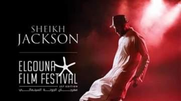 """مهرجان تورونتو يطلق المقدمة الإعلانية الدولية لـ""""الشيخ جاكسون"""".. بالفيديو"""