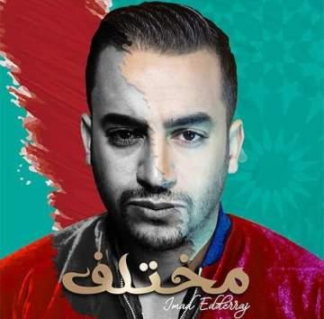 """عماد الدراج يستعد لطرح """"مختلف"""""""