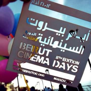 أيام بيروت السينمائية تواجه