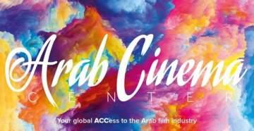 تحضيرات مركز السينما العربية لورشة روتردام لاب