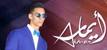 """الفنان الإسباني """"أيمار"""" يصدر ثاني أغنية له باللهجة المغربية"""