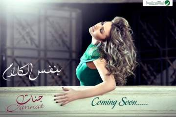 روتانا تطلق الحملة الدعائية الخاصة بألبوم جنات