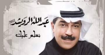 عبد الله الرويشد يطلق ألبومه الجديد