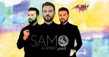 طرح ألبوم سامو زين