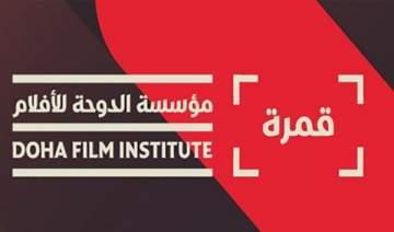 إنطلاق النسخة الثالثة من مهرجان قمرة السينمائي في الدوحة وسط تفاعل كبير