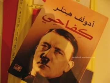 """إنتهاء حقوق نشر كتاب """"كفاحي"""" لـ أدولف هتلر يثير جدلاً"""