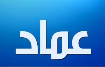 جومانا وهبي تكشف عن معنى إسم عماد