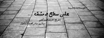 """""""على سطح دمشق"""" في مهرجان """"عين أسردون"""" السينمائي بالمغرب"""