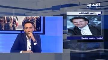 راغب علامة لـ تمام بليق :فليحكم الجيش اللبناني لبنان !