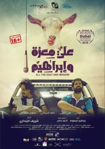 علي معزة وإبراهيم و5 أفلام أخرى في أسبوع السينما العربية بنيويورك