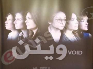 """وزارة الثقافة ترشّح """"وينن"""" لتمثيل لبنان بـ""""الأوسكار"""" 2016"""