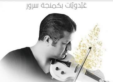7 معزوفات بآلة الكمان يقدمها الموسيقار محمود سرور من أغنيات محمد عبده