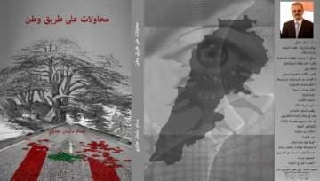 """بسام حلاوي يطلق كتاب """"محاولات على طريق وطن"""""""