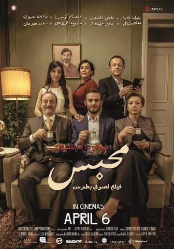 """الفيلم اللبناني """"محبس"""" يصل رسميا الى الإمارات والكويت"""