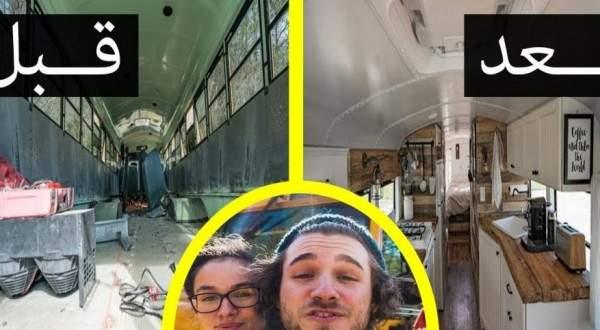 شاهد كيف حوّل هذان الزوجان قطاراً قديماً الى شقة! بالفيديو 