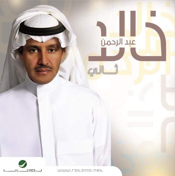 خالد عبد الرحمن يتعرض للسرقة