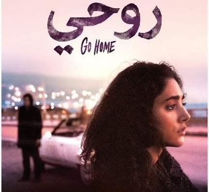 فيلم روّحي للمخرجة جيهان شعيب ينطلق بالإمارات