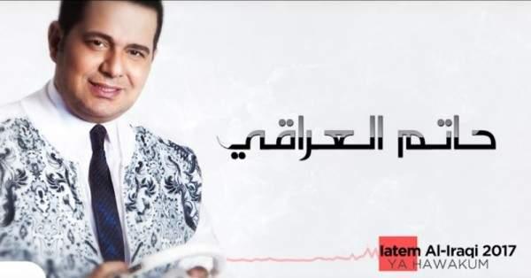 حاتم العراقي يطرح ألبومه الجديد