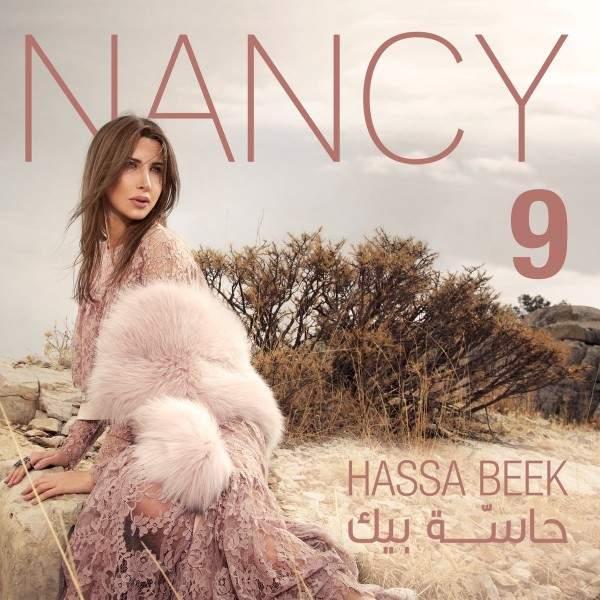 بعد طول إنتظار...نانسي عجرم تصدر ألبوم