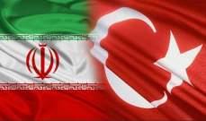 ايران: نسعى لإيصال حجم التبادل التجاري مع تركيا إلى 30 مليار دولار