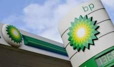 """""""بي بي"""" تدرس الاستحواذ على شركة إيطالية للطاقة المتجددة بحوالي ملياري"""