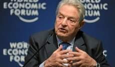 """الملياردير جورج سوروس: تحويل نحو 18 مليار دولار إلى """"اوبن سوسايتي"""""""