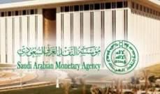 """""""مؤسسة النقد العربي السعودي"""" تلزم جميع البنوك بتوثيق الرهون العقارية"""