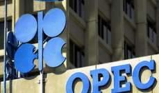 """""""أوبك"""" وحلفاؤها يدرسون خططا لإطالة أمد كبح إمدادات النفط"""