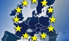 الاتحاد الأوروبي يوافق على تمديد عقوبات اقتصادية على روسيا حتى منتصف 2018