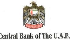 موجودات البنوك في الإمارات ترتفع بنسبة 0.9% بنهاية أيلول 2017