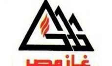 """""""غاز مصر"""" توقع عقد مقاولة مع """"الرابية"""" كويتية بقيمة 2.6 مليون دينار"""