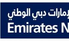 """""""الإمارات دبي الوطني"""" يفوض """"ستاندرد تشارترد"""" في إصدار محتمل لسندات """"فورموزا"""""""