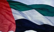 الإمارات تتوقع تحصيل 1.5 مليار درهم من الضريبة الانتقائية