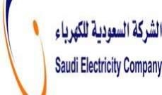 """""""السعودية للكهرباء"""": قنوات ميسرة تمكن الاطلاع على الفاتورة الإلكترونية"""