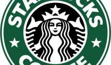 """""""ستاربكس"""": تم سد فجوة الأجور بين موظفينا من الجنسين في أميركا"""