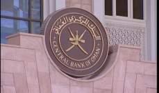 """""""المركزي العماني"""": طرح سندات حكومية بـ 390 مليون دولار"""