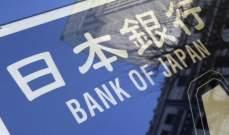 البنك المركزي الياباني يبقي على برنامجه للتحفيز النقدي
