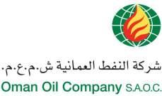 """شركة """"النفط العمانية"""" توقع اتفاقية النظام الموحد لتسجيل الموردين"""